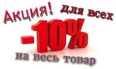 «Ваша гарантированная скидка в 10%»
